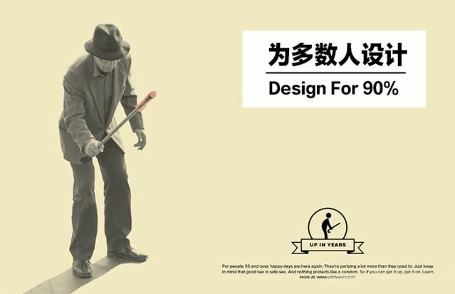 「IDEO设计思维」怎样酷酷地度过暮光之年?